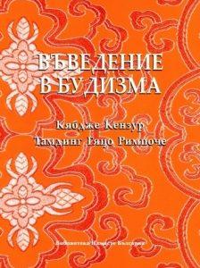 INTRODUCCIÓN AL BUDISMO (búlgaro)