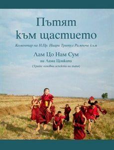 El camino a la felicidad. Lamtso Nam Sum (búlgaro)